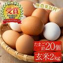 【ふるさと納税】≪数量限定≫お多福たまご健康セット 卵計20...