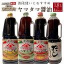 【ふるさと納税】普段使いにおすすめ ヤマタマ醤油 4本セット...