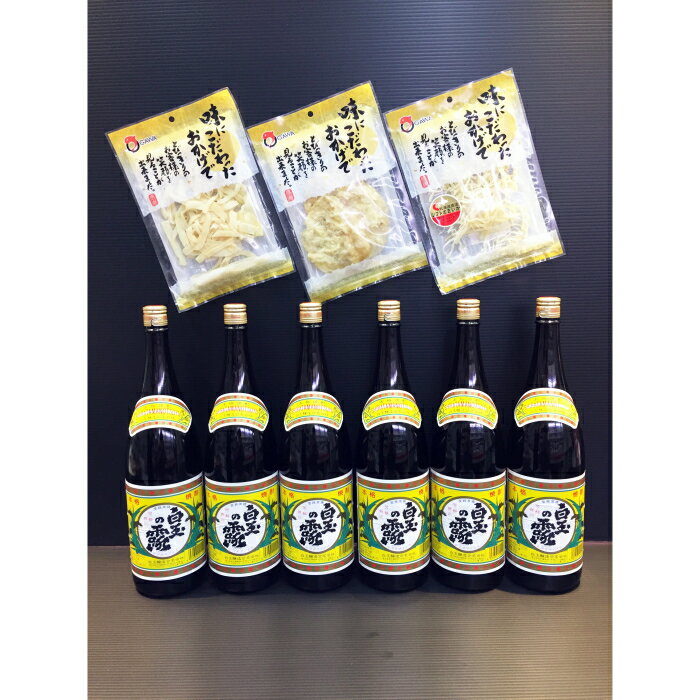 【ふるさと納税】No.4009 白玉醸造 白玉の露1800ml 6本+乾物おつまみ3品