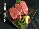 【ふるさと納税】鹿児島県産黒毛和牛ヒレステーキ