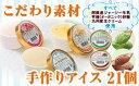 【ふるさと納税】手作り贅沢アイスクリーム5種21個...