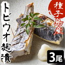 【ふるさと納税】トビウオ 麹漬 3尾 (12カット)【八千代...