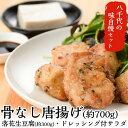 【ふるさと納税】骨なし唐揚げ(約700g)・落花生豆腐(約3...