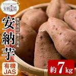<先行予約受付中!2020年11月20日〜2021年3月末の間に発送予定>種子島産有機JAS安納芋(安納蜜嬉)7kg