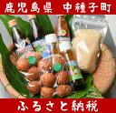 【ふるさと納税】かあちゃんのちいさな贈り物B(全6種)種子島産さとうきび糖使用!ドレッシングや調味料...