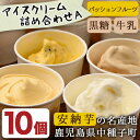 【ふるさと納税】アイスクリーム詰め合わせA【ホテルレストラン...