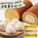 【ふるさと納税】洋生菓子詰め合わせ...