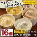 【ふるさと納税】アイスクリーム詰め合わせB【ホテルレストラン...