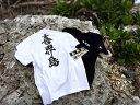 ショッピングステッカー 【ふるさと納税】喜界島Tシャツ&ステッカー2枚
