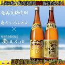 【ふるさと納税】奄美黒糖焼酎 「あまんゆ」と「島のナポレオン...