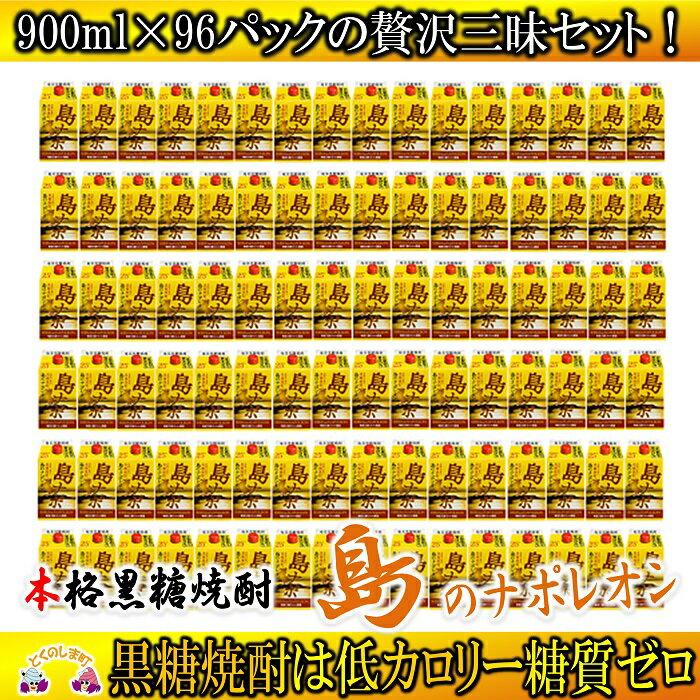 【ふるさと納税】奄美本格黒糖焼酎 島のナポレオンパック 96本セット