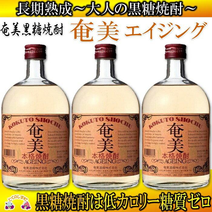 ふるさと納税〜大人の黒糖焼酎〜奄美エイジング3本セット