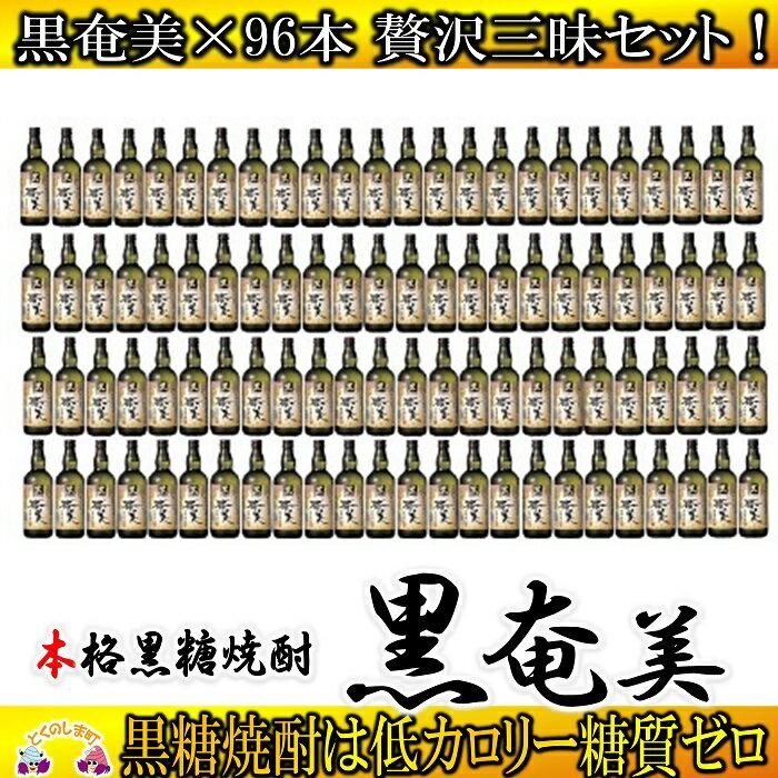 【ふるさと納税】奄美黒糖焼酎 黒奄美96本セット