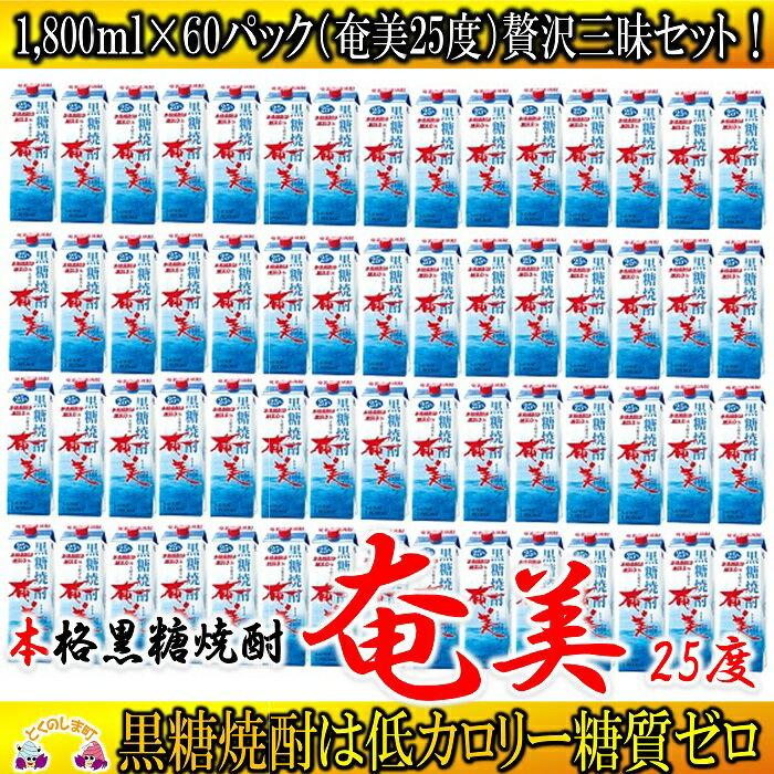 【ふるさと納税】奄黒糖焼酎「奄美(25度)」1,800mlパック(60本セット)