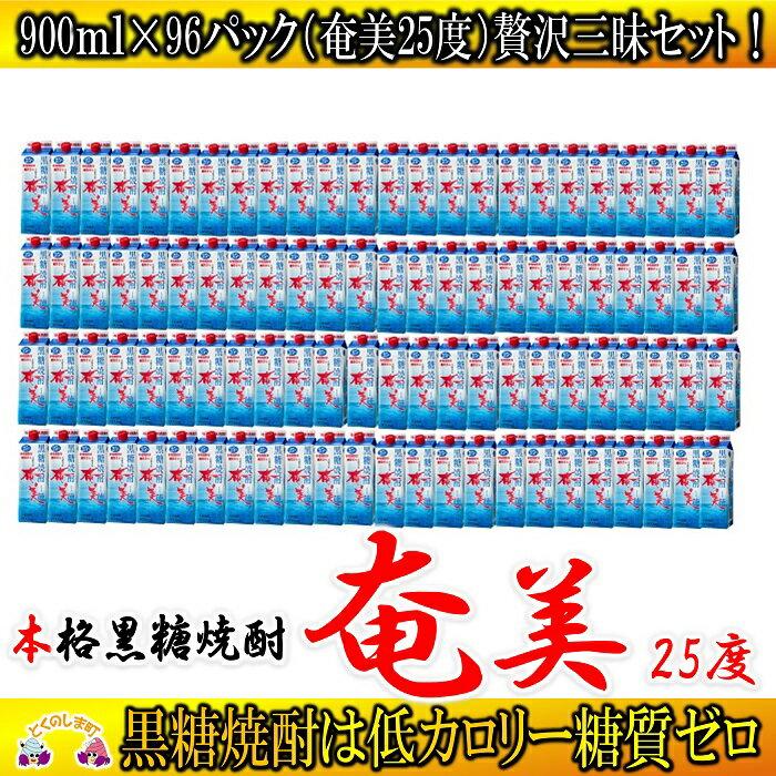 【ふるさと納税】奄黒糖焼酎「奄美(25度)」900mlパック(96本セット)