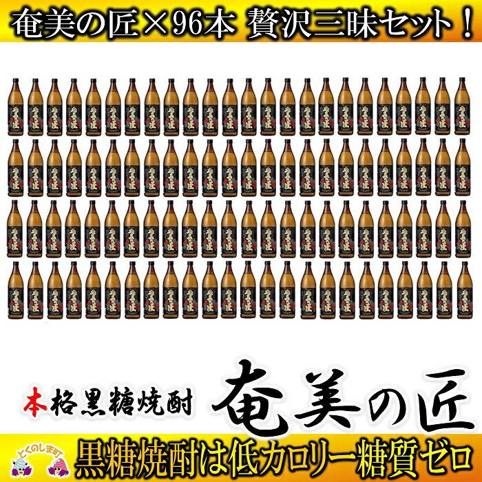 【ふるさと納税】奄美黒糖焼酎 奄美の匠(化粧箱入)96本セット