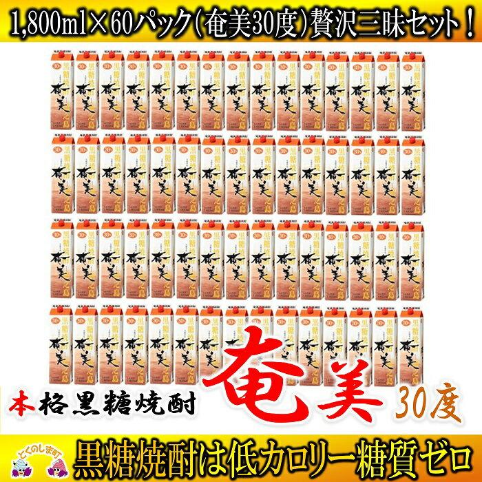 【ふるさと納税】奄黒糖焼酎「奄美(30度)」1,800mlパック(60本セット)