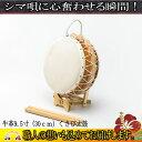【ふるさと納税】牛革9.5寸(30cm)くさび太鼓(バチ・太鼓台付)
