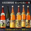 【ふるさと納税】本格黒糖焼酎 蔵元の伝統と情熱(1,800ml×6本)