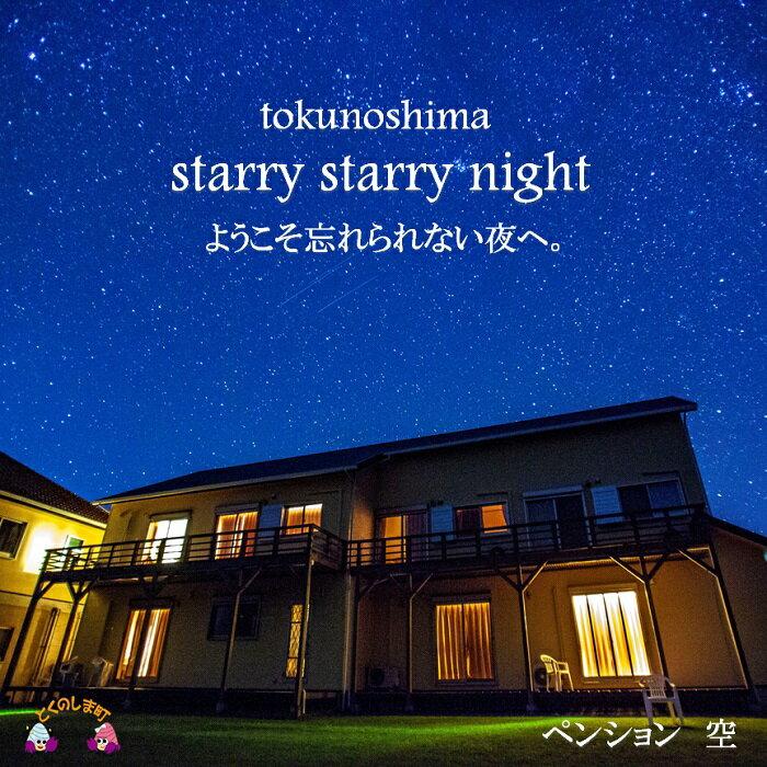 【ふるさと納税】〜満天の星空とオーシャンビュー〜ペンション空宿泊券(1名様)