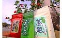 【ふるさと納税】徳之島高機能緑茶