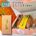 【ふるさと納税】沖永良部銘菓 さたぐるま 黒糖風味