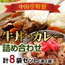【ふるさと納税】中山亭特製牛丼・カレー詰め合わせB...