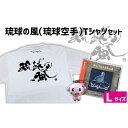ショッピング琉球 【ふるさと納税】琉球の風(琉球空手)白Tシャツセット<Lサイズ>