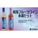 【ふるさと納税】南国フルーツワイン・糸満セット