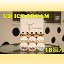 【ふるさと納税】【沖縄の素材をアイスに使用!!】UDICECREAMオリジナルアイスクリーム詰合せ(18個セット) | 沖..