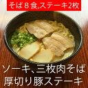 【ふるさと納税】こだわり豚骨スープの沖縄そばまんぷくセット(8食分)
