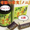 【ふるさと納税】100%ノニジュース+ノニの手づくり発酵石鹸...