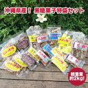 【ふるさと納税】沖縄県産!黒糖菓子特盛セット(総重量約2kg...