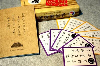 【ふるさと納税】琉球歌留多(かるた)の商品画像