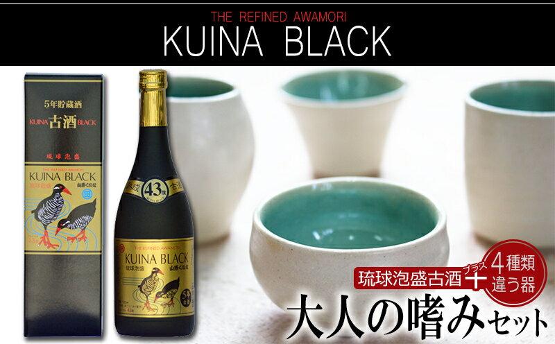 【ふるさと納税】田嘉里酒造限定 大人の嗜みセット