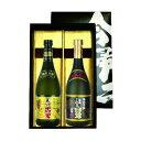 【ふるさと納税】琉球泡盛 美しき古里古酒(クース)飲み比べセ...