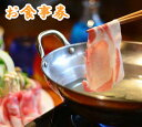 【ふるさと納税】今帰仁アグー料理一式 長堂屋 お食事券(星砂...