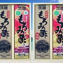 【ふるさと納税】「黒麹もろみ酢(無糖&加糖)」ギフト2セット