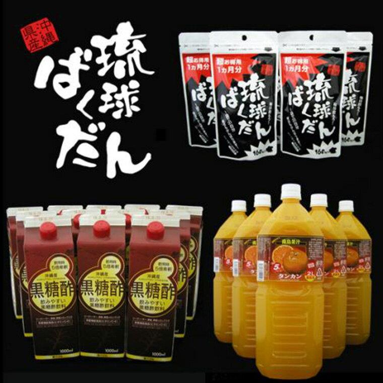 【ふるさと納税】琉球ばくだん(5ヶ月分)&黒糖酢12本&南島果汁タンカン6本