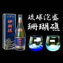 【ふるさと納税】【山川酒造】泡盛珊瑚礁とカレットタ