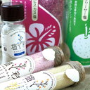 【ふるさと納税】沖縄フレーバーソルト 塩彩 7種類セット