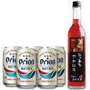 ぴゅあなアセロラ500ml瓶×オリオンドラフトビール350ml缶9本セット