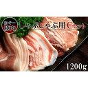 【ふるさと納税】あぐー豚肉しゃぶしゃぶCセット(1,200g...