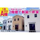 【ふるさと納税】KOEIFARMLODGE A棟 2階建て新築一軒家 1泊宿泊券