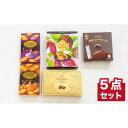 【ふるさと納税】チョコ大好き!沖縄の素材にこだわった御菓子御殿のチョコレート菓子5点セット