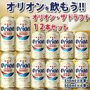 【ふるさと納税】【お中元用】オリオンドラフト(350ml×8本&500ml×4本) オリオンビール