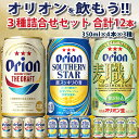 【ふるさと納税】【お中元用】オリオン3種詰合せセット(350ml×4本×3種) オリオンビール