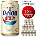 【ふるさと納税】【お中元用】オリオンドラフトビールギフトセット(350ml×12本) オリオンビール
