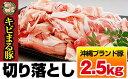 【ふるさと納税】沖縄キビまる豚 切り落とし(2.5kg)