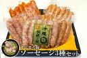 【ふるさと納税】キビまる豚 ソーセージ3種セット